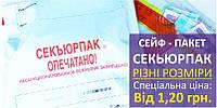 Секьюрпак 255/380+40мм, 275/445+35мм, 245/350+35мм акционный товар