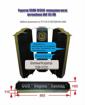 Радиатор охлаждения масла автомобиля ЗиЛ 135, фото 2