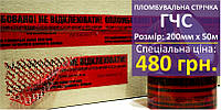 СКОТЧ для опломбирования ГЧС 50ммх200мм, акционный товар