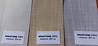 Ткань рулонные шторы Шантунг