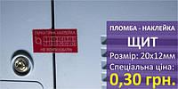 Пломба-наклейка ЩИТ, цвет красный,  12х20 мм.  Цена - 0,36 грн.