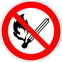 """Запрещающий знак """"Відкритий вогонь заборонено"""""""