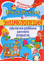 Энциклопедия обучения ребенка раннего возраста. От 6 месяцев до 3 лет. Автор Жукова О.С.978-5-17-097415-3