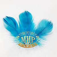 Натуральное перо 6-8 см, цвет Blue Zircon, 1шт