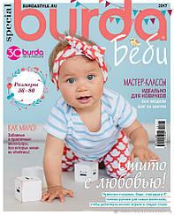 Журнал Бурда Україна (Burda Baby) Бурда Бебі2017