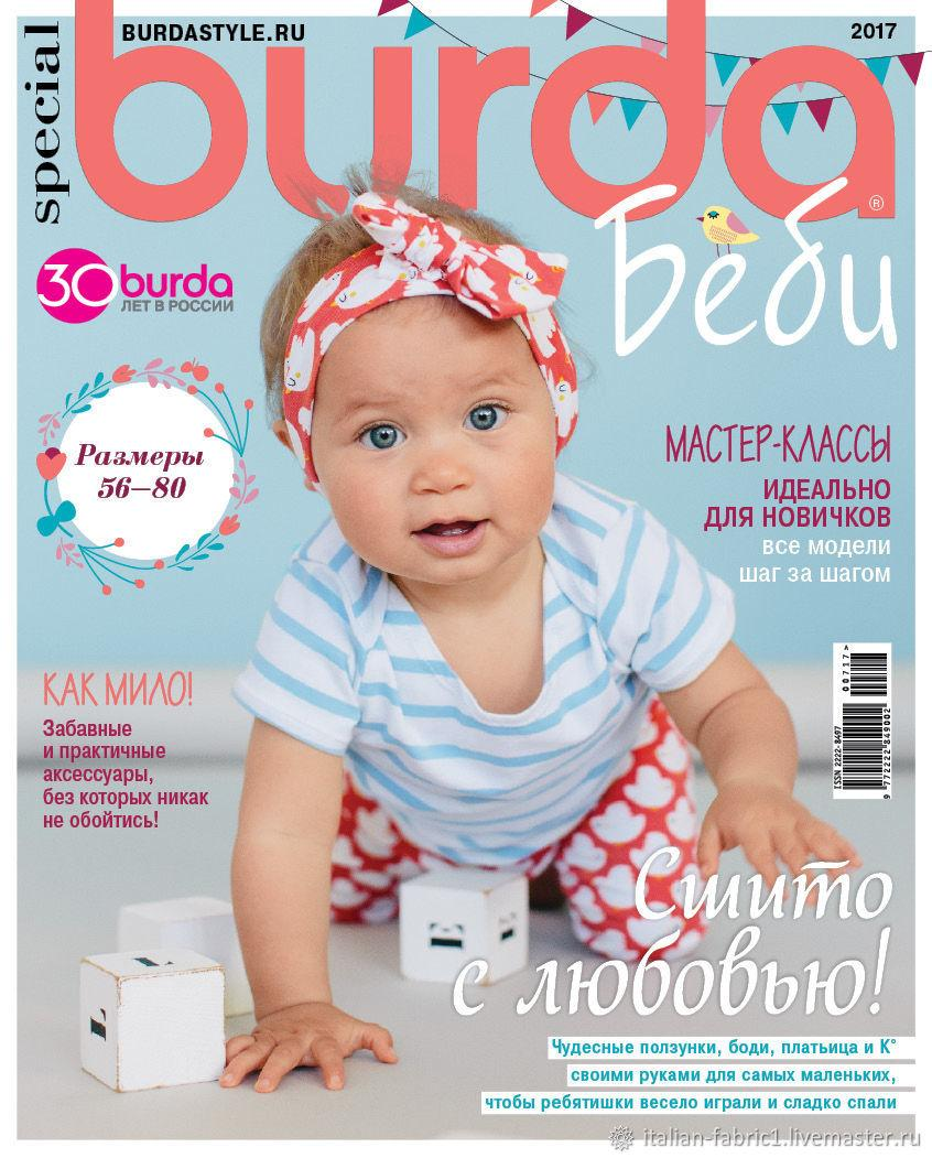 Журнал Бурда Україна (Burda Baby) Бурда Бебі 2017