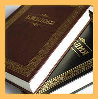 Библии формат15х20,5 см