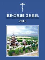 Книга-календарь на 2018 г., фото 1