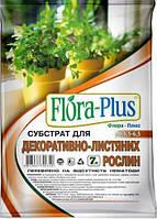 """Субстрат """"Flora Plus"""" для декоративно-лиственных,20л"""