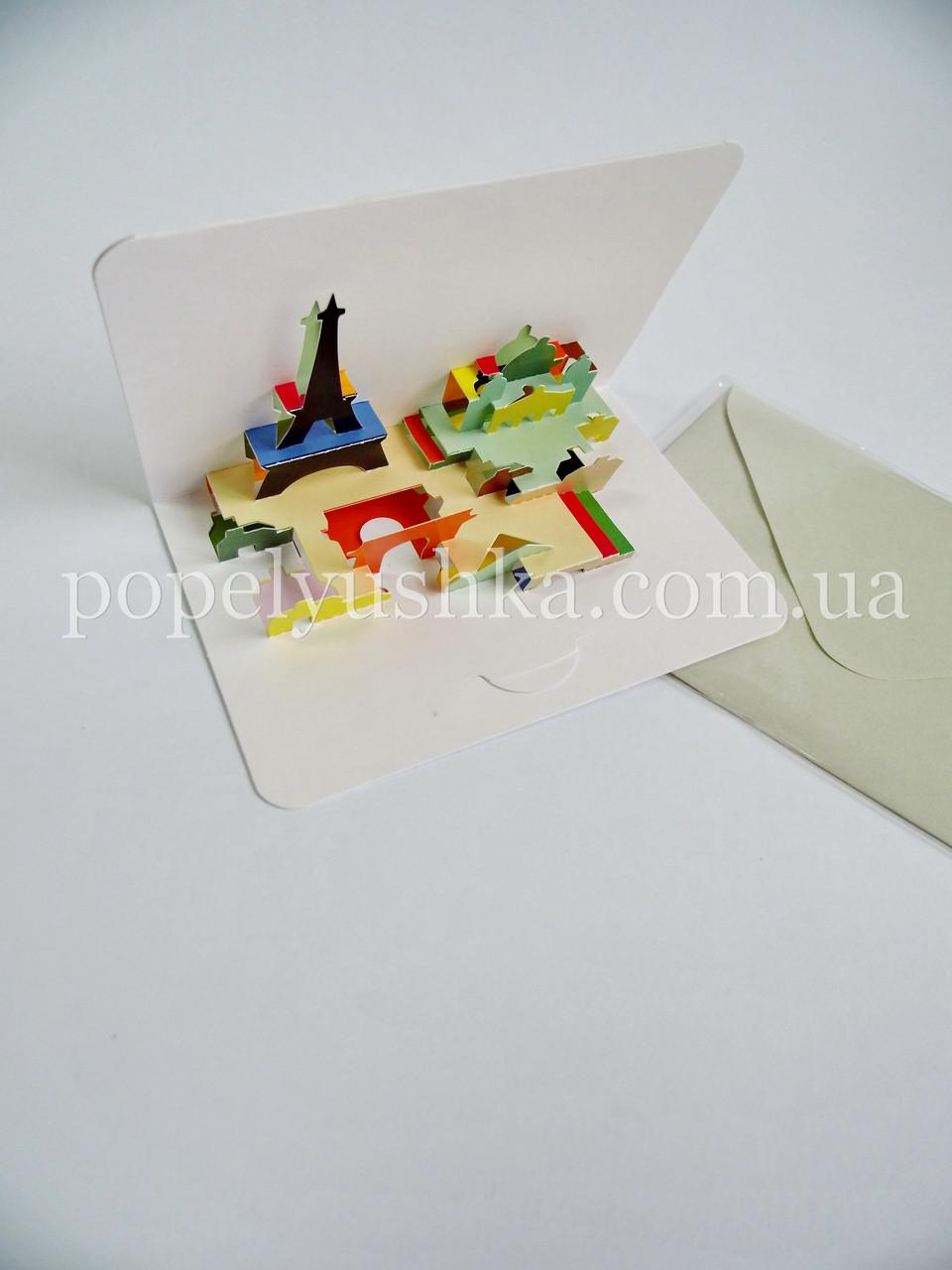 """Відкритка """"Париж"""" 3D з конвертом 10,2*14,4 см"""