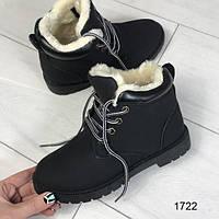 Ботинки женские Зима на меху, нубук + Бесплатная доставка Закажи у Нас!