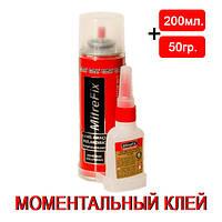 Двухкомпонентный моментальный клей MitreFix (200мл.+50гр.)