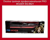 Плойка тройная профессиональная PRO MOZER MZ-6621