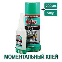 Двухкомпонентный моментальный клей Akfix (200мл.+50гр.)