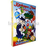 Настольная игра Крокодил Гена + домино (Остапенко, Украина)