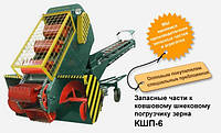 Ковшовый шнековый погрузчик КШП-6