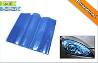 Пленка для тонировки автомобильных фар  (Синяя)