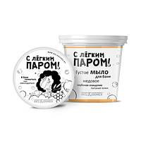 Белкосмекс С легким паром Густое мыло для бани медовое глубокое очищение питание кожи, 150 г (4810090007775)