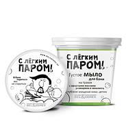 Белкосмекс С легким паром Густое мыло для бани на травах с эфирными маслами розмарина и эвкалипта 481009000776