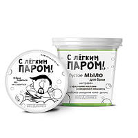 Густое мыло для бани на травах с эфирными маслами розмарина и эвкалипта Белкосмекс С легким паром