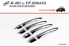 Набор накладок на ручки Hyundai Sonata YF (4 шт)