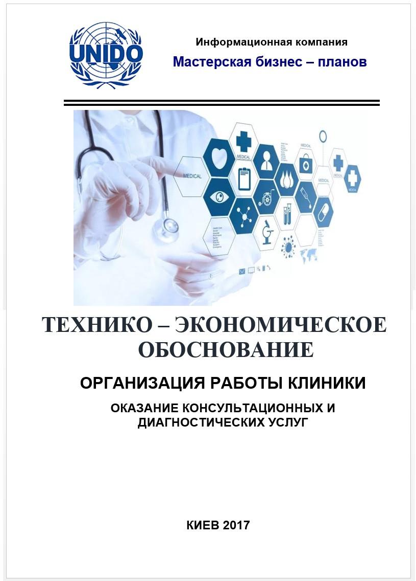 Бизнес план и тео открытие фирмы в узбекистане