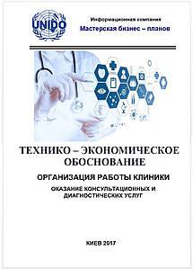 Бизнес–план (ТЭО). Клиника (больница, диагностический центр). Услуги диагностики. Консультации. Лечение