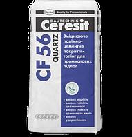 Покрытие-топинг CERESIT CF 56 Quartz упрочняющее полимерцементное для промышленных полов, натур., 25 кг