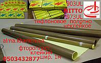Тефлон клейкий фторопласт, Нитто. Nitto, ленты; полотно шир.1м. клейкое и неклейкое