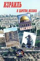 Израиль и царство ислама. Эрнст Шрупп