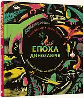 """Книга """"Епоха динозаврів"""""""