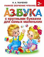 Азбука с крупными буквами для самых маленьких. Ткаченко Н.А. 978-5-17-098582-1