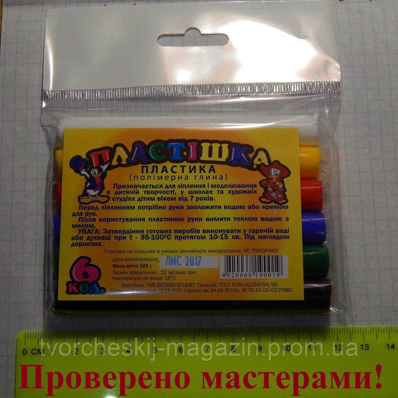 Полимерная глина Пластишка Набор 6 цветов классик.