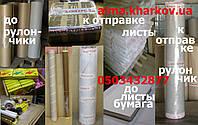 Бумага размотка, бумага листы, упаковка к отправке, для выкроек 1050мм, вкладыш в коробки 300х300