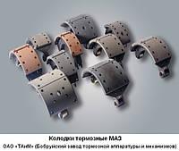 Колодка тормозная левая (пер./зад.) 5336-3501091