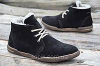 Зимние мужские ботинки, натуральная замша, кожа черные стильные Харьков (Код: Б903а)