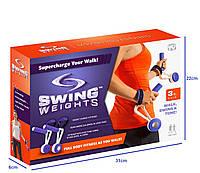 Гантели, утяжелители для рук, гантели для фитнеса, Swing Weights, купить утяжелители, товары для фитнеса