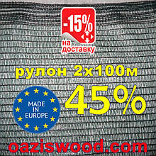 Сетка затеняющая 2*100м 45% Венгрия защитная, маскировочная оптом от 1 рулона