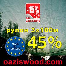 Сетка затеняющая 3*100м 45% Венгрия защитная, маскировочная оптом от 1 рулона