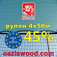 Сетка затеняющая рулон 4*50м 45% Венгрия защитная, маскировочная оптом от 1 рулона., фото 1