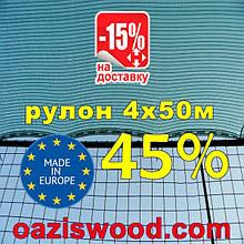 Сетка затеняющая рулон 4*50м 45% Венгрия защитная, маскировочная оптом от 1 рулона.