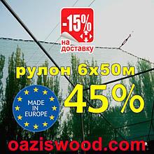 Сетка затеняющая рулон 6*50м 45% Венгрия защитная, маскировочная оптом от 1 рулона