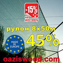 Сетка затеняющая рулон 8*50м 45% Венгрия защитная, маскировочная оптом от 1 рулона