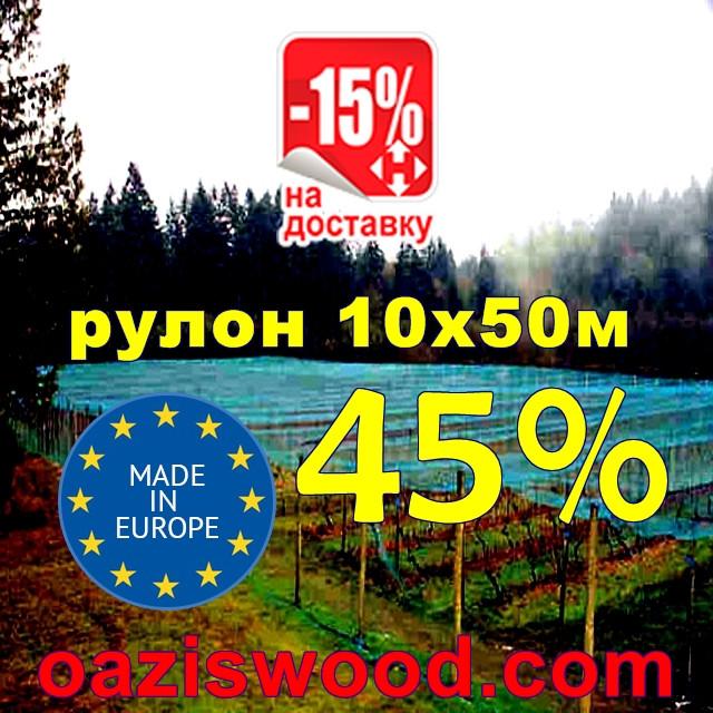 Сетка затеняющая рулон 10*50м 45% Венгрия защитная, маскировочная оптом от 1 рулона