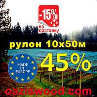 Сетка затеняющая рулон 10*50м 45% Венгрия защитная, маскировочная оптом от 1 рулона, фото 1