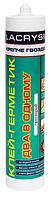 Клей-герметик акриловый прозрачный LAKRYSIL, 280мл
