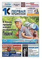 """Реклама в газете """"Первая Крымская"""""""