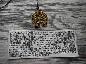 """Амулет талисман """"Альфа и Омега"""" дает душевное равновесие, взвешенность и мудрость в принятии решений, фото 2"""