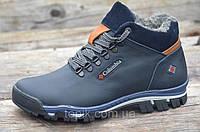 Мужские зимние ботинки, полуботинки темно синие натуральный мех, кожа толстая подошва (Код: Б953)