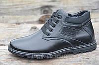 Зимние мужские ботинки, полуботинки черные натуральная кожа, мех, цигейка удобные 2017 (Код: Б954). Только 45р
